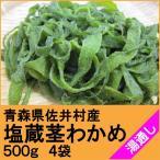 海草 - 青森県佐井村産 湯通し塩蔵茎わかめ 500g×4袋  (常温品)