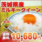 新米 20kg ミルキークイーン 玄米 お米 白米 (18kg) 平成29年産 小分け 茨城県産 送料無料