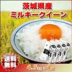 新米 ミルキークイーン 米 白米 玄米 18kg 令和2年産 茨城県  地域限定 送料無料