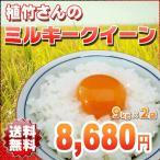 新米 ミルキークイーン 玄米 白米 18kg 令和2年産 埼玉県  地域限定 送料無料