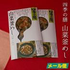 山菜釜飯 3合×2袋 四季の膳 送料無料