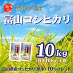 米 10kg お米 安い 28年新米 富山コシヒカリ10% 10kg×1 ブレンド米 赤字覚悟