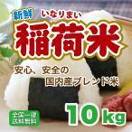 米 10kg お米 安い 送料無料 稲荷米 白米 10kg×1袋 国産最安値挑戦 ブレンド米