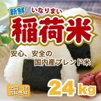 米 30kg お米 安い 稲荷米 白米 10kg×3袋 国産最安値挑戦 ブレンド米 送料別