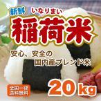 米 20kg お米 安い 送料無料 稲荷米 白米 10kg×2袋 国産最安値挑戦 ブレンド米