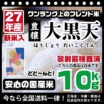 米 10kg お米 安い 大黒天 白米 10kg×1袋 国産 最安値挑戦中 ブレンド米