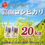 送料無料 米 20kg お米 安い 29年新米 富山コシヒカリ10% 10kg×2 ブレンド米