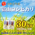 送料無料 米 30kg お米 安い 29年新米 富山コシヒカリ10% 10kg×3 ブレンド米