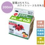 (冷蔵)乳製品を使っていない 豆乳入りホイップ 200ml アレルギー対応 乳不使用