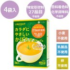 卵不使用、小麦不使用、乳製品不使用 カラダにやさしいかぼちゃポタージュ 3袋入