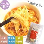 グルテンフリー 麺 アレルギー 玄米ラーメンスープ付(2食入) マイセン