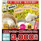 特別栽培米 昔ながらの新潟産コシヒカリ 平成22年産