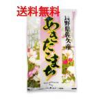 【送料無料】 H28年度産 長野県佐久産あきたこまち(白米) (5kg×2袋)10kg