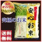 【送料無料】 H28年度産 長野県佐久産 安心彩來(白米)(4kg×2袋)