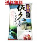 【送料無料】 H28年度産 長野県佐久産コシヒカリ(白米) (5kg×5袋)25kg
