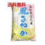 【送料無料】 平成28年度産 長野県佐久産 風さやか(白米)(5kg×1袋)5kg