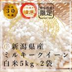 平成28年産 新潟県産 ミルキークイーン 白米 5kg×2袋 4,099円 送料無料(本州四国限定)