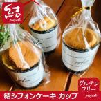 結シフォンケーキ(カップタイプ)