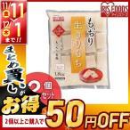 切り餅 (1.8kg×2個) 餅 もち 生切りもち 個包装 切餅 お正月 正月料理 正月餅 おいしい もっちり 徳用 大袋 大容量 モチ アイリスフーズ (あすつく)