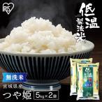 < 2合おまけ付き> 米 10kg 無洗米 送料無料 つや姫 宮城県産  (5kg×2袋) お米 白米 うるち米 低温製法米 アイリスオーヤマ
