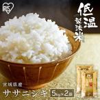 新米 令和元年産 ササニシキ  10kg 宮城県産 5キロ×2袋 アイリスオーヤマ ごはん うるち米 精白米 (あすつく)