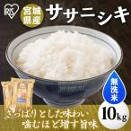 新米 令和元年産 ササニシキ 10kg 無洗米 宮城県産 お米 10キロ 5キロ×2袋 低温製法米 (5kg×2)米 ごはん うるち米 精白米  (あすつく)