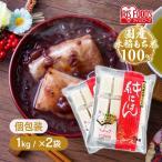 切り餅 2kg 国産 日本産 個包装 もち 餅 (1kg×2個) 純にほん 切餅 お正月 正月料理 正月餅 おいしい 徳用 大袋 大容量 おもち モチ アイリスフーズ (あすつく)
