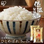 【訳あり】 27年度産 宮城県産 ひとめぼれ 10kg 5kg×2袋 米 お米