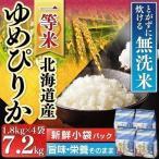 米 無洗米 7.2kg 送料無料 ゆめぴりか 北海道産 1.8kg×4袋 お米 精白米 生鮮米 精米 アイリスオーヤマ