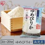 新米 ゆめぴりか 生鮮米 無洗米 9kg(3合×20袋) 北海道産米 米 お米 送料無料 一等米 白米 こめ 一人暮らし 小分け袋 令和元年産 アイリスオーヤマ (あすつく)