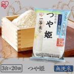 米 9kg 無洗米 送料無料 生鮮米 一人暮らし お米 つや姫 山形県産 (3合×20袋) アイリスオーヤマ