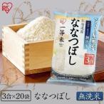 新米 ななつぼし 生鮮米 無洗米 9kg(3合×20袋) 北海道産 米 お米 送料無料 一等米 白米 こめ 一人暮らし 小分け袋 令和元年産 アイリスオーヤマ (あすつく)