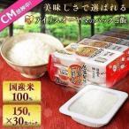 アイリス 低温製法米 おいしいごはん 150g 6