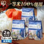 米 1.5kg 無洗米 送料無料 生鮮米 一人暮らし お米 ゆめぴりか つや姫 コシヒカリ 3種 アイリスオーヤマ