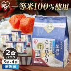米 6kg 無洗米 送料無料 生鮮米 一人暮らし お米 コシヒカリ こしひかり 新潟県産 (1.5kg×4袋) 令和2年度産