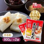 切り餅 800g×2個 小さめ 国産 日本産 餅 もち 生切りもち 低温製法米 個包装 切餅 お正月 正月料理 正月餅 おいしい ハーフ アイリスフーズ
