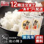 お米 米 5kg 無洗米 和の輝き アイリスフーズ アイリスオーヤマ おいしい 白米 2個セット