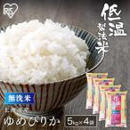 新米 令和元年産 米 お米 ゆめぴりか 無洗米 20kg  (5kg×4袋) 送料無料 北海道産 白米 20キロ 低温製法米 ご飯 白米 アイリスオーヤマ
