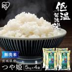 米 20kg 無洗米 送料無料 つや姫 宮城県産  (5kg×4袋) お米 白米 うるち米 低温製法米 アイリスオーヤマ