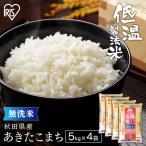 米 20kg 無洗米 送料無料 あきたこまち 秋田県産  (5kg×4袋) お米 白米 うるち米 低温製法米 アイリスオーヤマ
