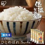 米 20kg 送料無料 安い 無洗米  ひとめぼれ 5kg×4袋  お米 一等米 宮城県産 白米 20キロ ご飯 白米 (あすつく) ★