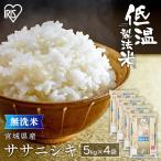 令和元年産 ササニシキ 20kg 無洗米 宮城県産 お米 20キロ 5キロ×4袋 低温製法米 (5kg×4)米 ごはん うるち米 精白米