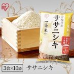 米 4.5kg ササニシキ 宮城県産 3合×10袋 お米 生鮮米 精米 アイリスオーヤマ 令和2年度産