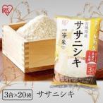令和元年産 米 お米 生鮮米 一等米100% 3合パック 450g×20 ササニシキ 宮城県産ささにしき アイリスオーヤマ 精白米 うるち米 こめ お試し (あすつく)