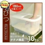 (タイムセール)米びつ 10kg 米 収納 保存容器 ライスストッカー ライスボックス PRS-10 アイリスオーヤマ(あすつく)