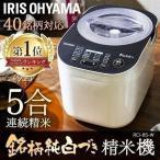 アイリスオーヤマ 米屋の旨み 銘柄純白づき 精米機 RCI-B5-W 調理器具