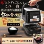 炊飯器 3合 炊飯ジャー IHクッキングヒーター 米屋の旨み 銘柄量り炊き IHジャー炊飯器 3合 RC-IA30-B アイリスオーヤマ