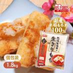 餅 切り餅 1.8kg 餅 もち 生切りもち 低温製法米 個包装 切餅 お正月 正月料理 正月餅 おいしい 徳用 大袋 大容量 モチ アイリスフーズ