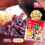餅 切り餅 800g 小さめ 国産 日本産 餅 もち 生切りもち 低温製法米 個包装 切餅 お正月 正月料理 正月餅 おいしい ハーフ アイリスフーズ
