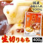 餅 切り餅 400g もち 小さめサイズ 低温製法米 個包装 切餅 お正月 正月料理 正月餅 おいしい アイリスフーズ